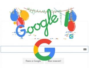 День рождения Google – поисковой системе 18 лет: вспоминаем, с чего все начиналось