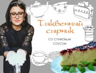 Кулинарная колонка Оли Мончук. Тыквенный сырник со сливовым соусом
