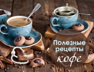 Как сделать кофе полезным: 8 лучших рецептов, которые легко приготовить в домашних условиях. Инфографика