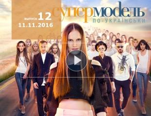 Стразы на голое тело в 12 выпуске «Супермодели по украински» 3 сезон: смотреть онлайн видео