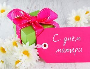 День матери в России 2016: красивые поздравления и открытки к празднику