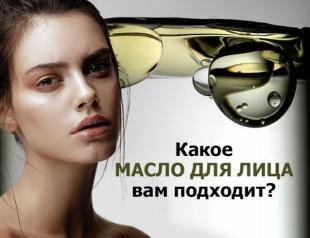 Какое масло для лица подходит вашему типу кожи? Инфографика