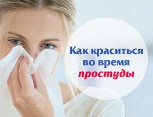 Как краситься во время простуды и выглядеть при этом сногсшибательно: 9 полезных советов