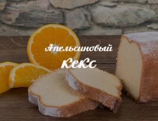 Как приготовить простой апельсиновый кекс: десерт для всей семьи