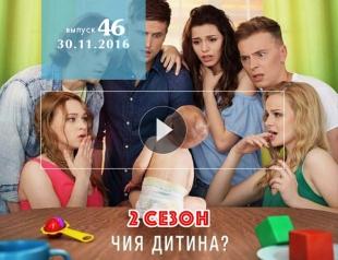 Сериал Киев днем и ночью 2 сезон: 46 серия от 30.11.2016 смотреть онлайн ВИДЕО