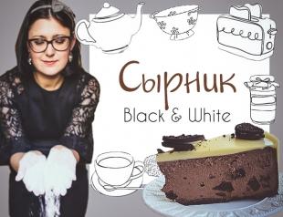 Кулинарная колонка Оли Мончук. Сырник «Black and White»