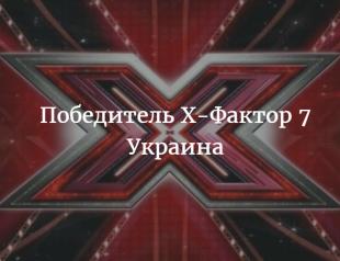 Стало известно, кто победил в Х-Фактор 7 Украина: ХОЧУ поздравляет победителя!
