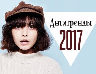 Забудь об этом: главные антитренды 2017 в макияже и прическах