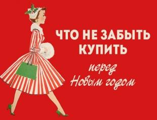 Что не забыть купить к Новому году: удобная шпаргалка для праздника