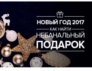 Новый год 2017: как найти небанальный подарок?