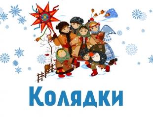 Самые любимые рождественские колядки для взрослых и детей