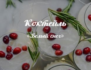 Напиток, который вы обязательно должны попробовать зимой: рецепт коктейля «Белый снег»