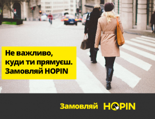 HOPIN – простий спосіб замовити таксі