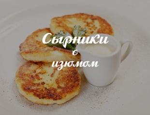 Сырники с изюмом и ванилью: классический творожный рецепт, без которого вы не сможете обходиться