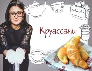 Кулинарная колонка Оли Мончук. Как испечь круассаны в домашних условиях