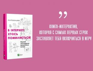 """Редакция читает: книга-интерактив """"В интернете кто-то ошибается"""""""
