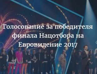 Кто поедет на Евровидение в 2017 году от Украины: выступления финалистов и ГОЛОСОВАНИЕ за представителя