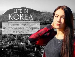 Жизнь в Сеуле глазами украинки: почему поход в туалет ― не повод для стеснения в Южной Корее