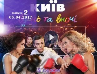 Сериал «Киев днем и ночью» 3 сезон: 2 серия от 5 апреля 2017 смотреть онлайн ВИДЕО