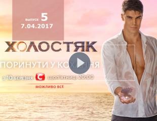 «Холостяк» 7 сезон: 5 выпуск от 07.04.2017 смотреть онлайн ВИДЕО