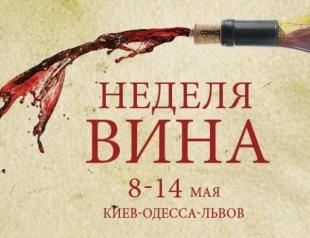 Kyiv Food and Wine Festival: «Неделя вина» в преддверии фестиваля