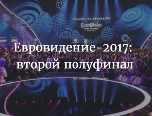 Прямая трансляция второго полуфинала Евровидения-2017: ВИДЕО