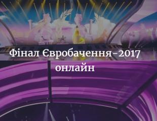 """Фінал """"Євробачення -2017"""": онлайн трансляція в Києві ВІДЕО"""