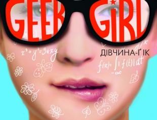 «Девушка-гик»: история одной причудливой старшеклассницы