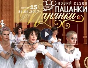 Финал шоу «Від пацанки до панянки» 2 сезон: 15 выпуск от 31.05.2017 смотреть онлайн ВИДЕО