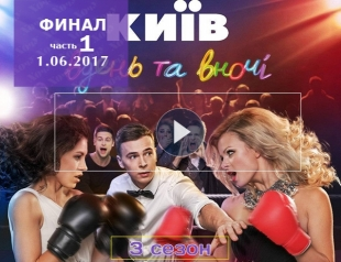 Финал сериалити «Киев днем и ночью» 3 сезон: 35 серия от 01.06.2017 Часть 1 смотреть онлайн ВИДЕО