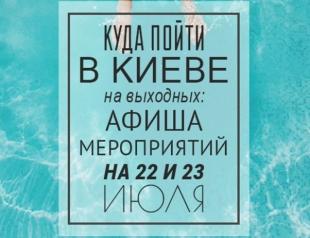 Куда пойти в Киеве на выходных: афиша мероприятий на 22 и 23 июля