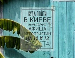 Куда пойти в Киеве на выходных: афиша мероприятий на 12 и 13 августа