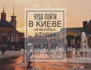 Куда пойти в Киеве на выходных: афиша мероприятий на 25–27 августа + специальная программа, посвященная Дню независимости