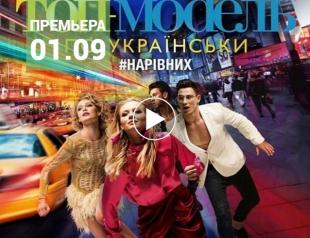 Премьера шоу «Топ-модель по-украински»: смотреть видео