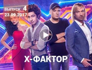 «Х-фактор» 8 сезон: 4 выпуск от 23.09.2017 смотреть видео онлайн