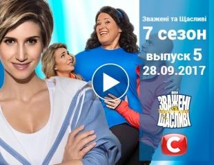 «Зважені та щасливі» 7 сезон: 5 выпуск от 28.09.2017 смотреть онлайн ВИДЕО