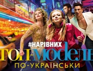 """""""Топ-модель по-украински"""": стало известно, кто покинул проект на этой неделе (ФОТО)"""