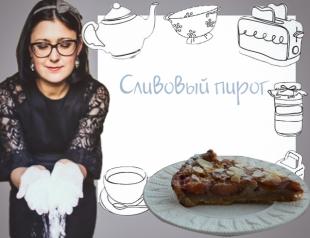 Кулинарная колонка Оли Мончук. Ореховый пирог со сливами