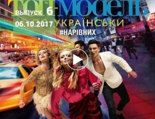 Топ-модель по-украински: 6 выпуск от 06.10.2017 смотреть онлайн ВИДЕО