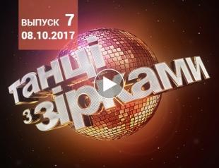 «Танці з зірками» 7 выпуск от 08.10.2017 смотреть онлайн видео