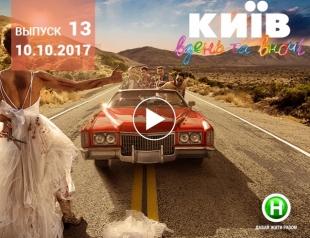 Сериал «Киев днем и ночью» 4 сезон: 13 серия от 10.10.2017 смотреть онлайн ВИДЕО