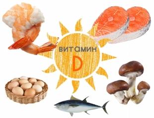 """Победи депрессию: продукты, в которых содержится """"солнечный"""" витамин D"""