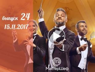 Мастер Шеф 7 сезон: 24 выпуск от 15.11.2017 смотреть онлайн ВИДЕО