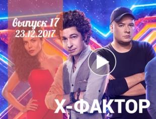 """""""Х-фактор"""" 8 сезон: 17 выпуск от 23.12.2017 смотреть видео онлайн"""