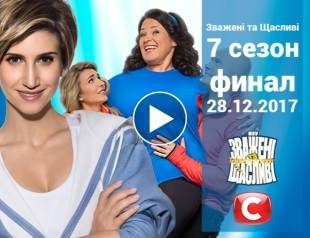 """ФИНАЛ """"Зважені та щасливі"""" 7 сезон: 18 выпуск от 28.12.2017 смотреть онлайн ВИДЕО"""