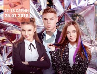 "Сериал ""Школа"" 1 сезон: 17 и 18 серии от 25.01.2018 смотреть онлайн ВИДЕО"