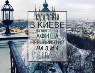 Куда пойти на выходных в Киеве: 3 и 4 февраля
