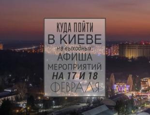 Куда пойти на выходных в Киеве: 17 и 18 февраля