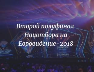 Нацотбор на Евровидение 2018 Украина: видео выступлений участников и результаты ВТОРОГО полуфинала (ОБНОВЛЯЕТСЯ)