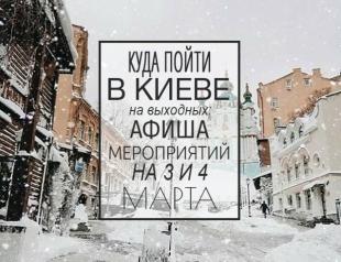 Куда пойти на выходных в Киеве: 3 и 4 марта